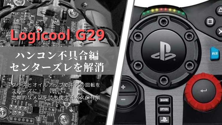 Logicool G29 ハンコン不具合とセンターズレを徹底修理&メンテナンス