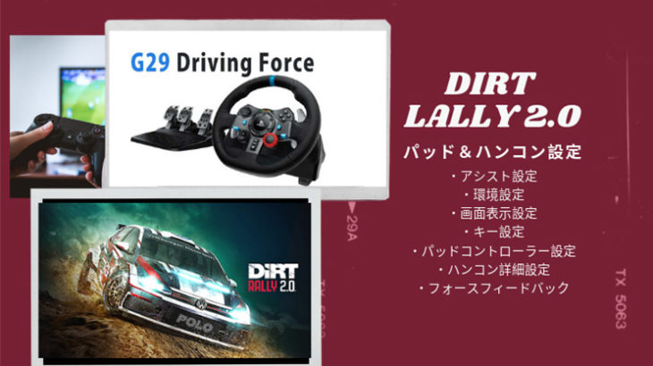 DiRT Rally 2.0「ダートラリー2.0」攻略&セッティング!ハンコン設定を徹底的に解説!