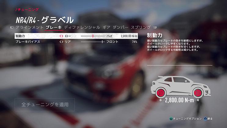 4WDブレーキ