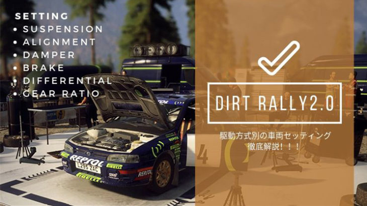 「DIRT RALLY 2.0」ダートラリー2.0 駆動方式別の車両セッティングを徹底解説!