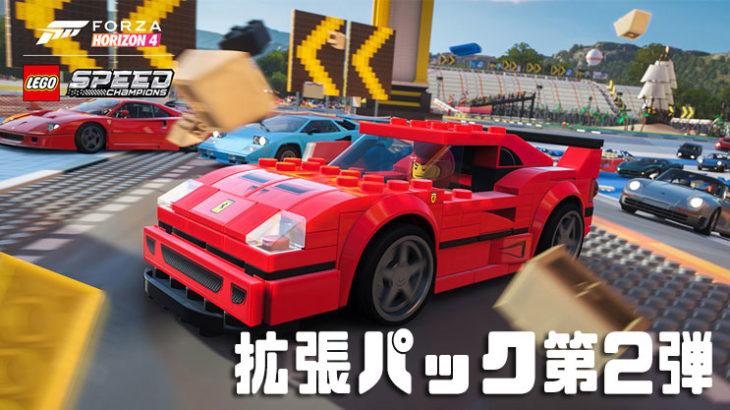 Forza Horizon 4 LEGO Speed Champions LEGOの世界がすごいかも?拡張パック第2弾を徹底レビュー