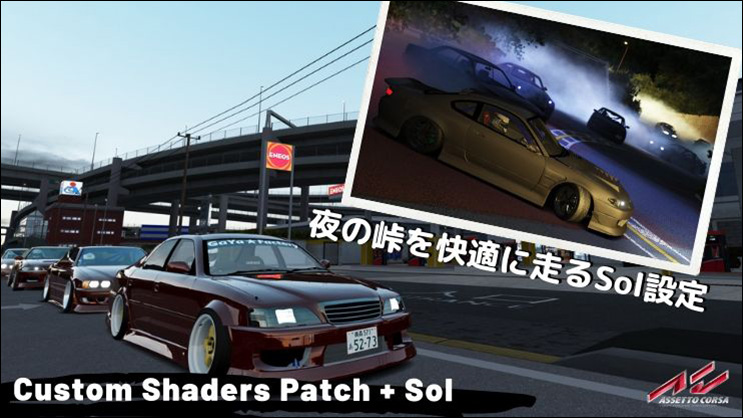 Assetto Corsa Shaders Light Patch(Custom Shaders Patch) + Sol 導入方法と設定を詳しく解説!