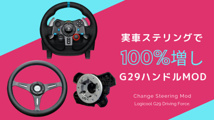 「Logicool G29 ハンドルMod 」ハンコンステアリングを交換、改造してしまおう!