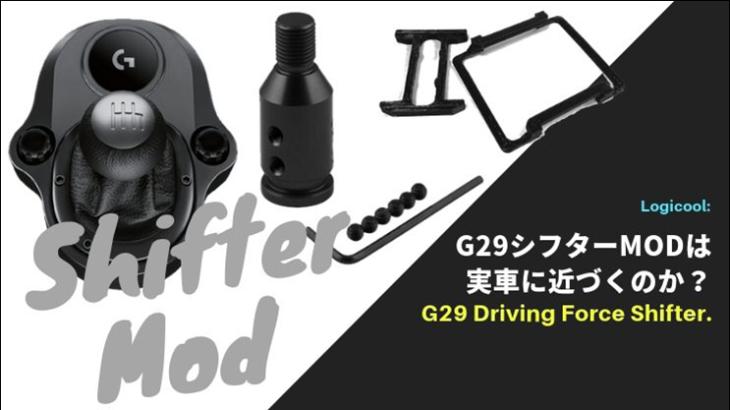 「Logicool G29 シフターMod 」シフトノブを交換、実車の用なシフト感覚に改造してしまおう!