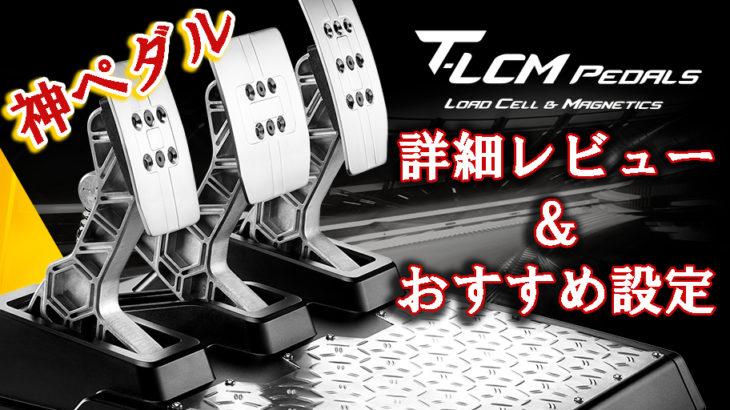 Thrustmaster T-LCM Pedalsの徹底レビュー&おすすめセッティング