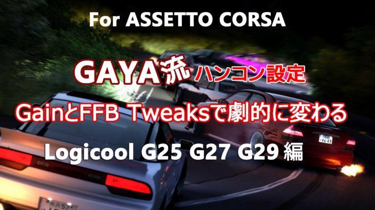 Assetto Corsa Logicool ロジクールG25 G27 G29ハンコン設定 ドリフト用