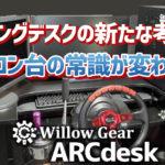 レースゲーム対応のゲーミングデスク Willow Gear ARCdesk miniが最高すぎた!