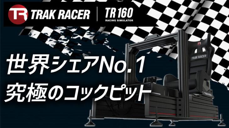 【TR160】オプションパーツが豊富で究極のアルミフレームコックピット TRAK RACER TR160 Racing Simulator