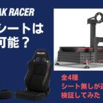 TRAK RACERハンコンコックピットにはどんな社外シートは付けられるのか?