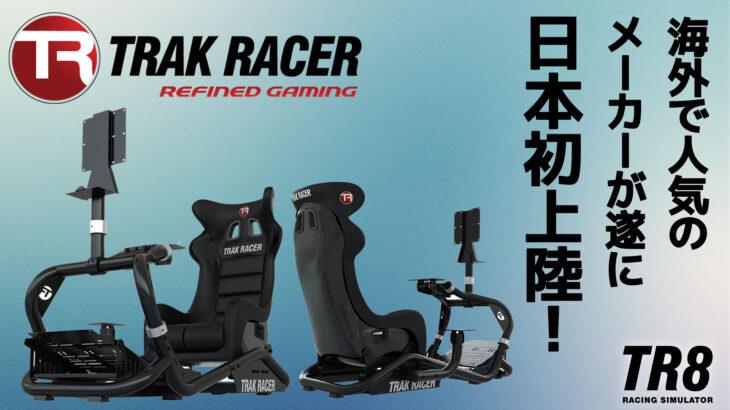 海外で人気のハンコンコックピット「TRAK RACER TR8 MK3 COCKPIT」レビュー