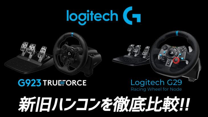 logicool「G923」vs「G29」新旧ハンコン徹底比較&解説!